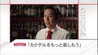 [動画]Cocktail Takumi (Smirnoff Mojito・・・・Smirnoff x Takumi x AXN TV Program)
