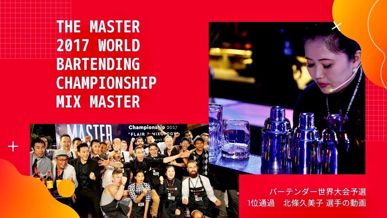 [動画]The Master World Bartending Championship 2017