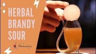 [動画]ミクソロジー・カクテル「Herbal Brandy Sour」
