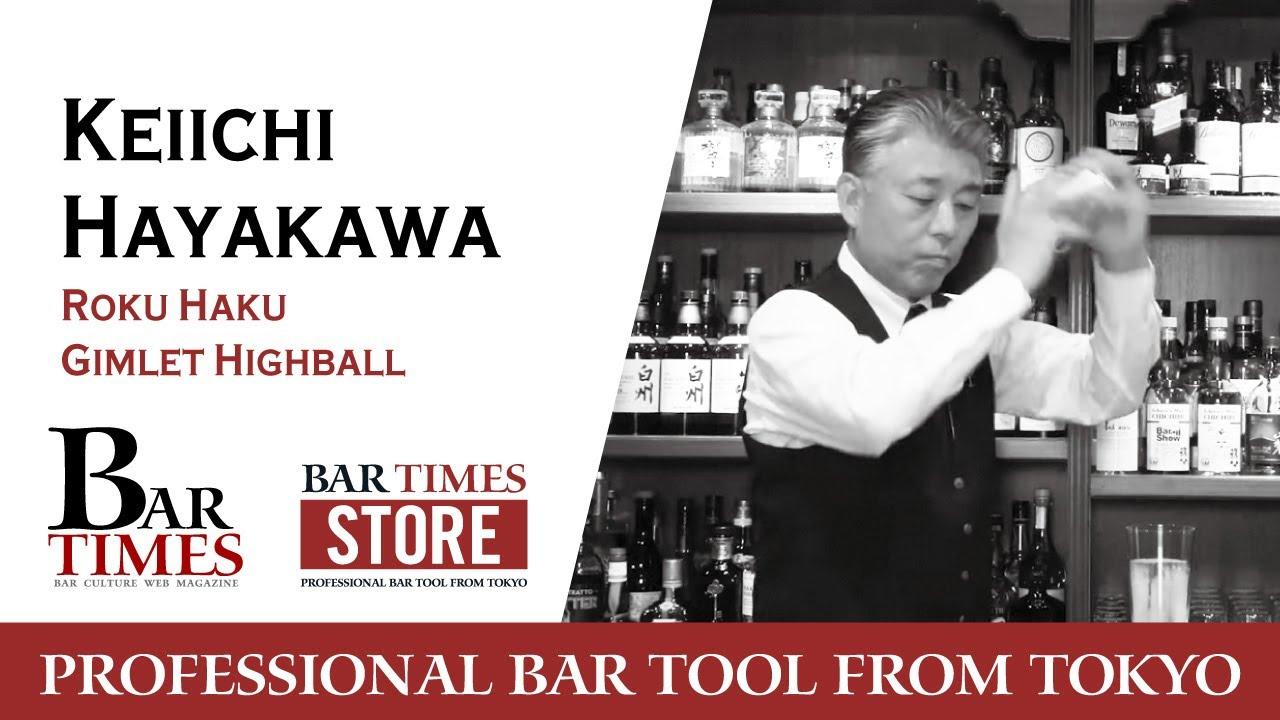 [動画]Keiichi Hayakawa / Roku Haku Gimlet Highball(早川惠一/ 六白ギムレットハイボール)