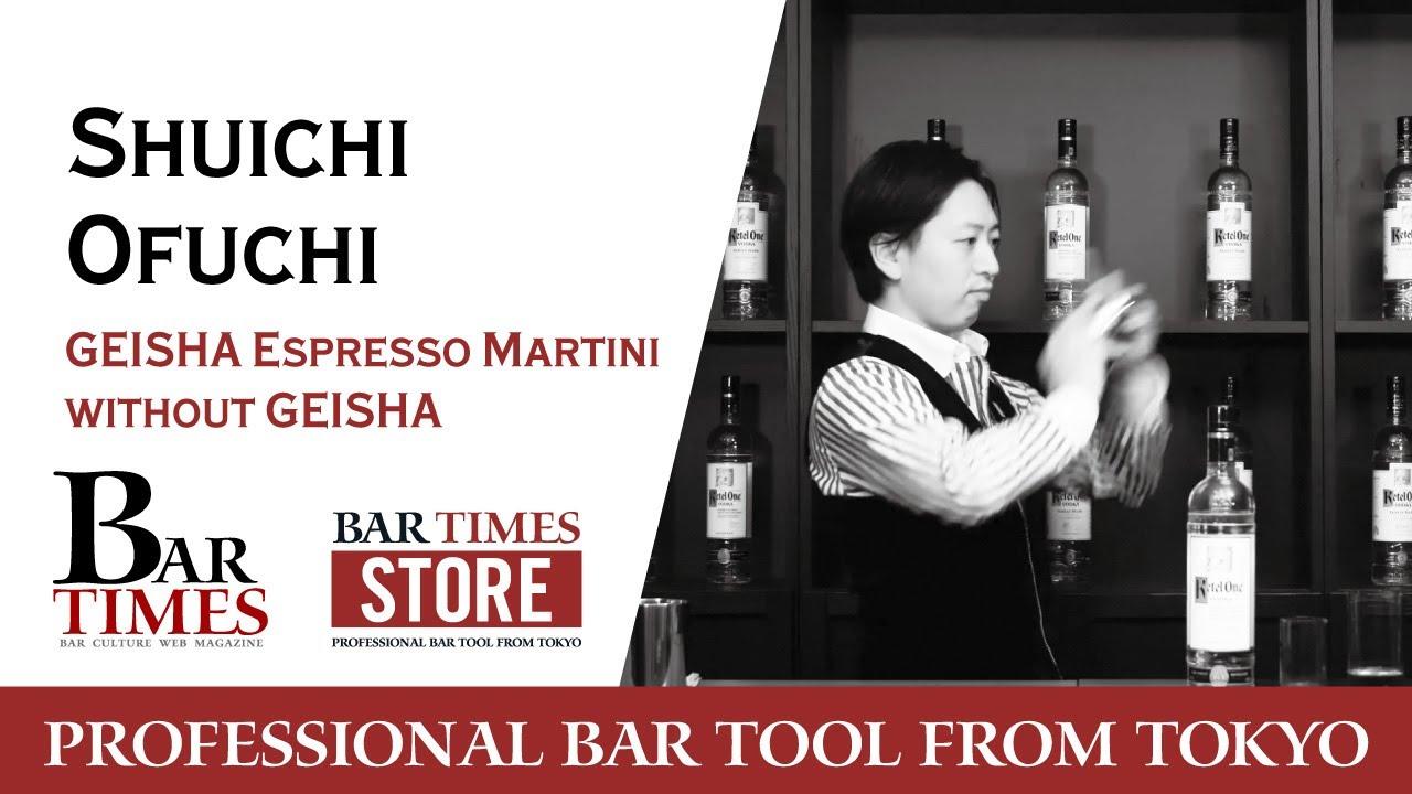 [動画]Shuichi Ofuchi / GEISHA Espresso Martini without GEISHA(大渕 修一 / ゲイシャエスプレッソマティーニ・ウィズアウトゲイシャ)