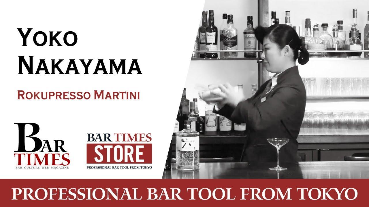 [動画]Yoko Nakayama / Rokupresso Martini (中山 陽子 / 六プレッソマティーニ)