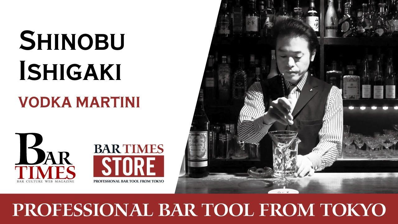 [動画]Shinobu Ishigaki / vodka martini (石垣 忍 / ウォッカマティーニ)