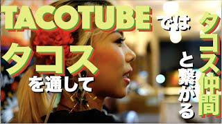 [動画]【メキシコ死者の日イベント 】 タコス好きが集まるパーティを渋谷Casa De Sarasaで開催しました!