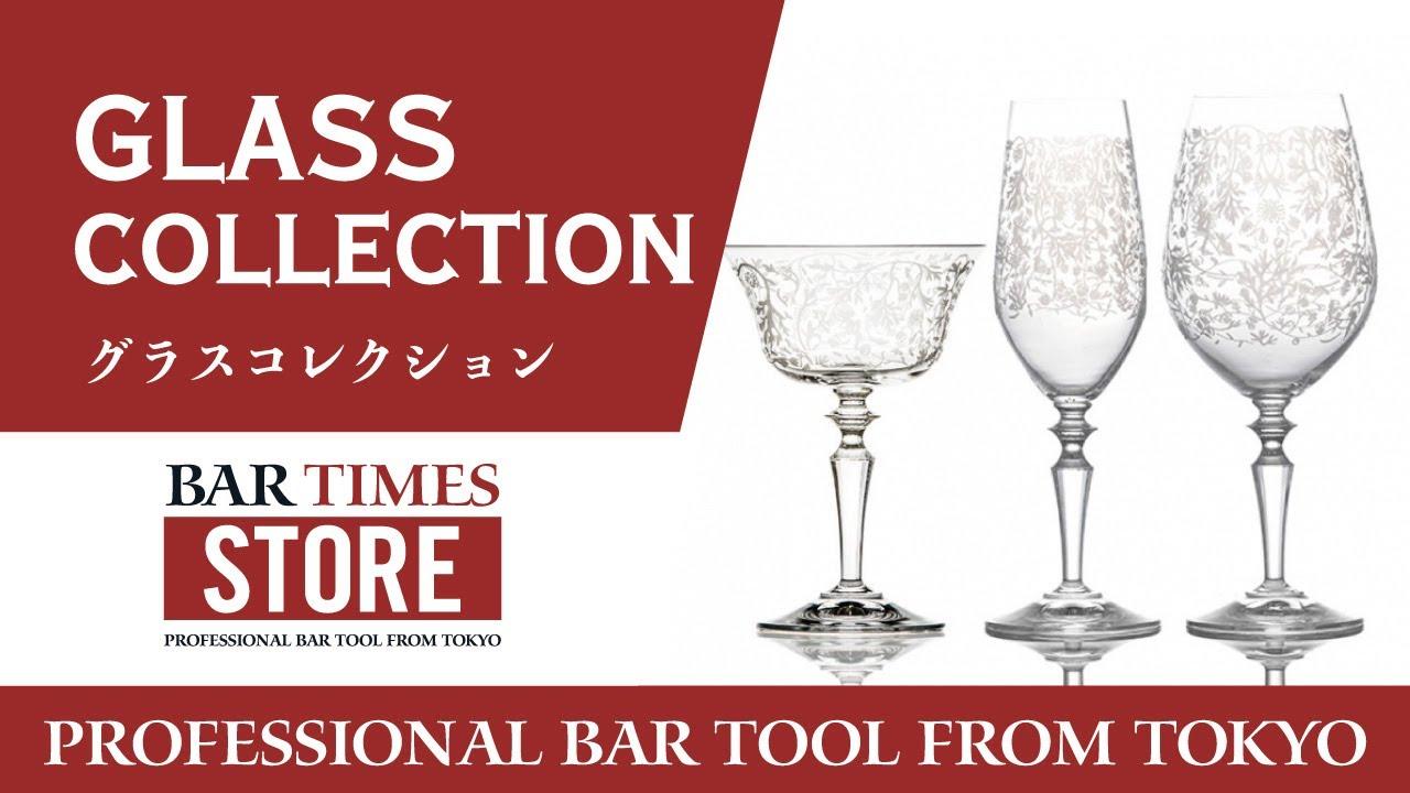 [動画]BAR TIMES STORE TOKYO  THE GLASSES