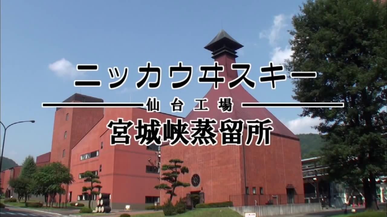 [動画]ニッカウイスキー仙台工場(宮城峡)