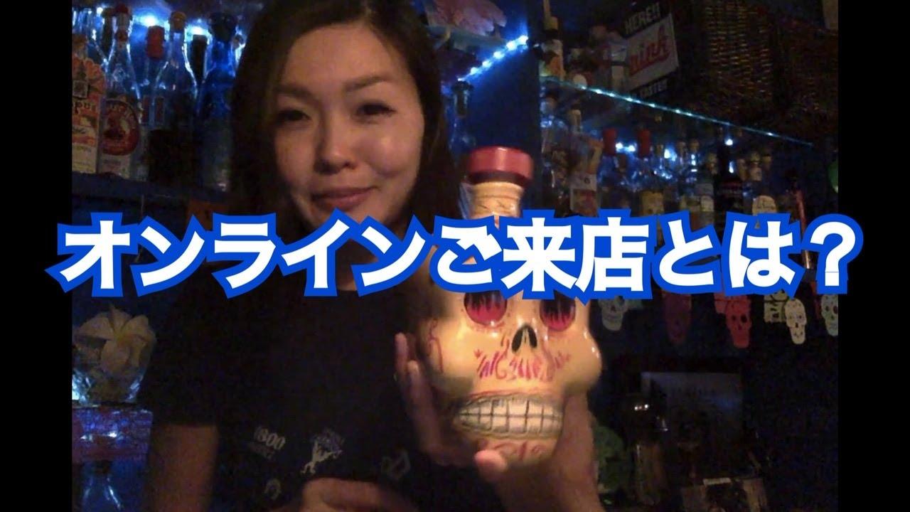 [動画]Smalllest Bar オンラインご来店の説明