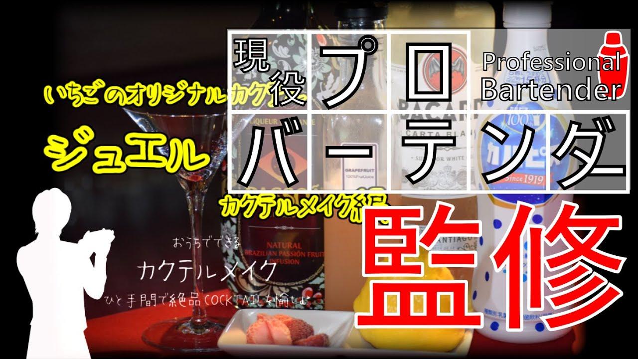 [動画]【#6】おうち時間で絶品カクテル!!おうちでできるカクテルメイク「オリジナルカクテル ジュエル」