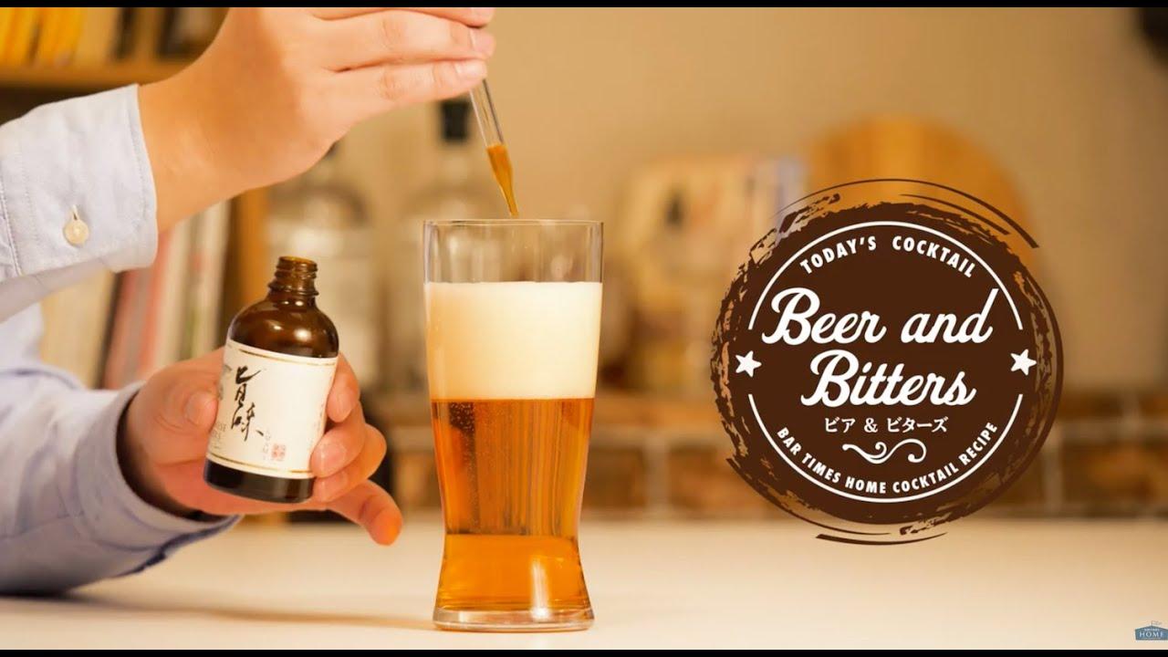 [動画]たった数滴で香り豊かなフレーバービールに!「ビア&ビターズ」