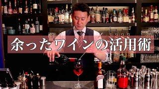 [動画]【宅飲みシリーズ・余ったワインの活用術】 ワインクーラー・キール  ジャパンバーテンダースクール