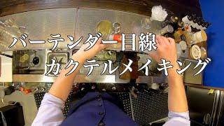 [動画]【バーテンダー目線カクテルメイキング】 バラライカ作成動画 ジャパンバーテンダースクール