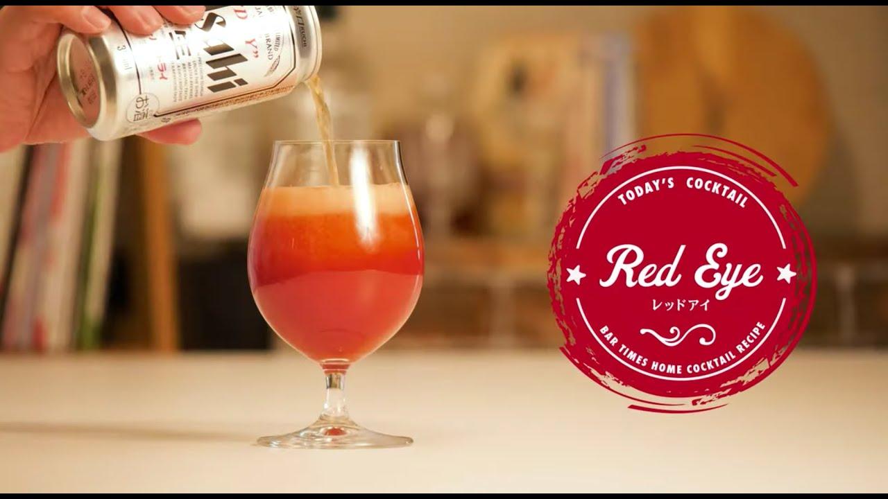 [動画]果汁感あるのどごしがクセになる、ビアカクテルの定番「レッドアイ」レッドアイ