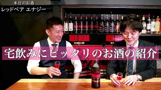 [動画]【宅飲みにピッタリのお酒のご紹介】レッドベアー エナジーリキュール