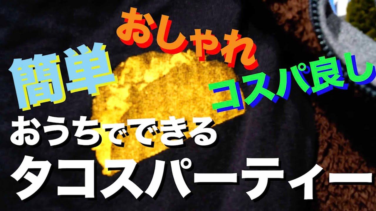 [動画]【簡単・おしゃれ・コスパ良し】おうちでできるタコスパーティー!