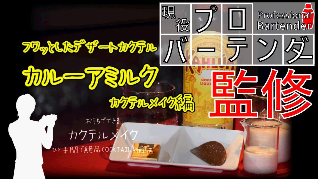 [動画]【#5】おうち時間で絶品カクテル!!おうちでできるカクテルメイク「カルーアミルク」