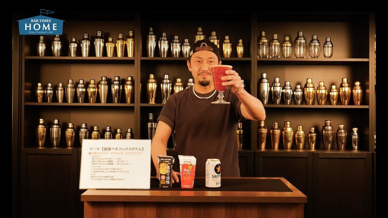 [動画]竹田英和さん考案「スとマとアナタ」  チャリティー部 × BAR TIMES HOME 〈STAY HOME おうちカクテル〉