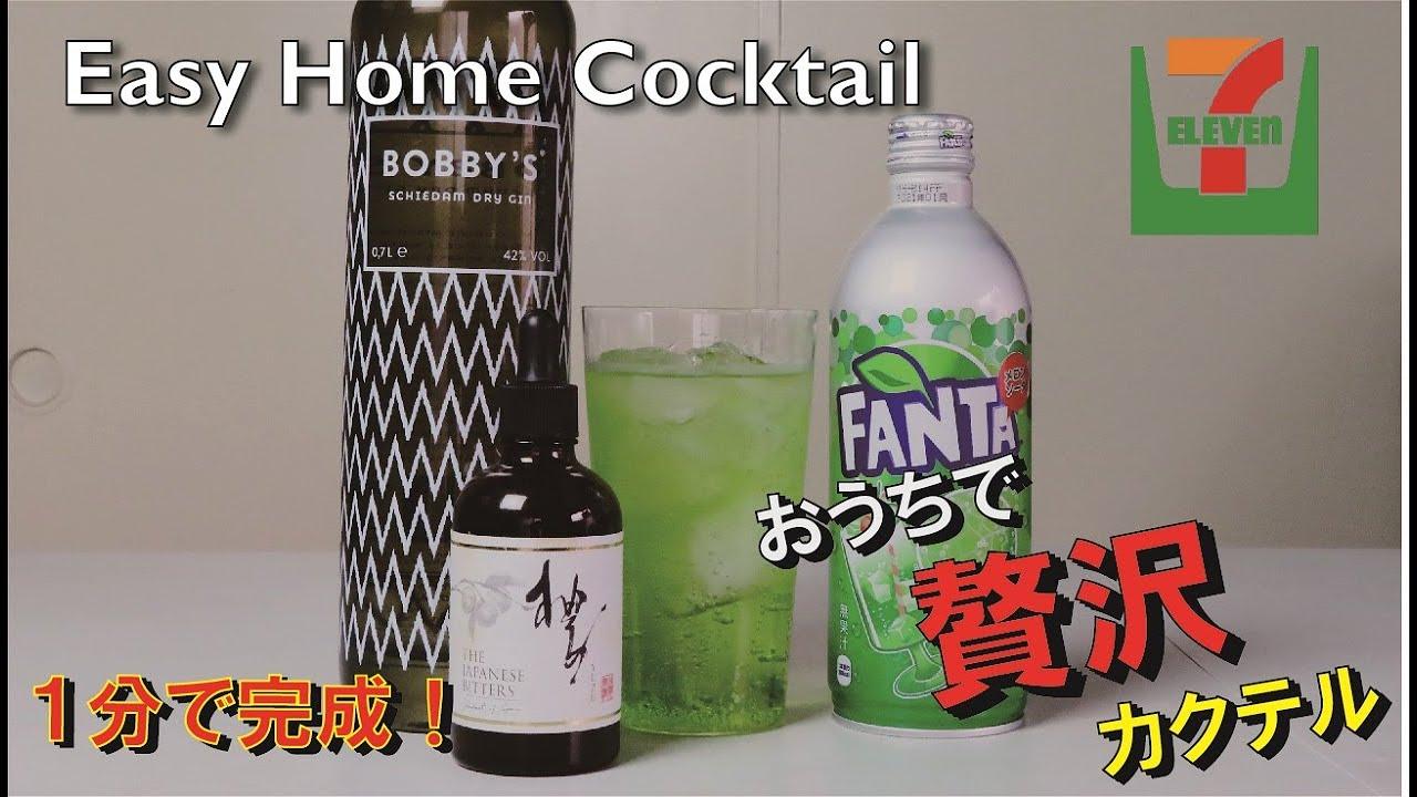 [動画]Easy Home Cocktai【Bobby's × FANTA Melon × YUZU Bitters】