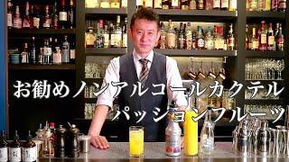 [動画]【お勧めノンアルコールカクテル】 子供でも美味しく飲めるカクテルをご紹介 ジャパンバーテンダースクール