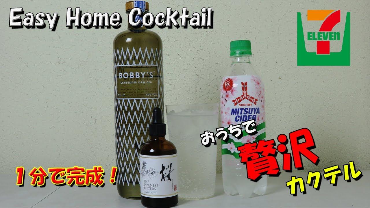 [動画]Easy Home Cocktai【Bobby's × Mitsuya Cider × SAKURA Bitters】