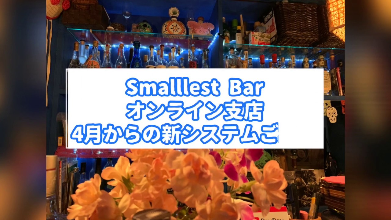 [動画]Smalllest Barオンラインご来店 4月新システムのご案内