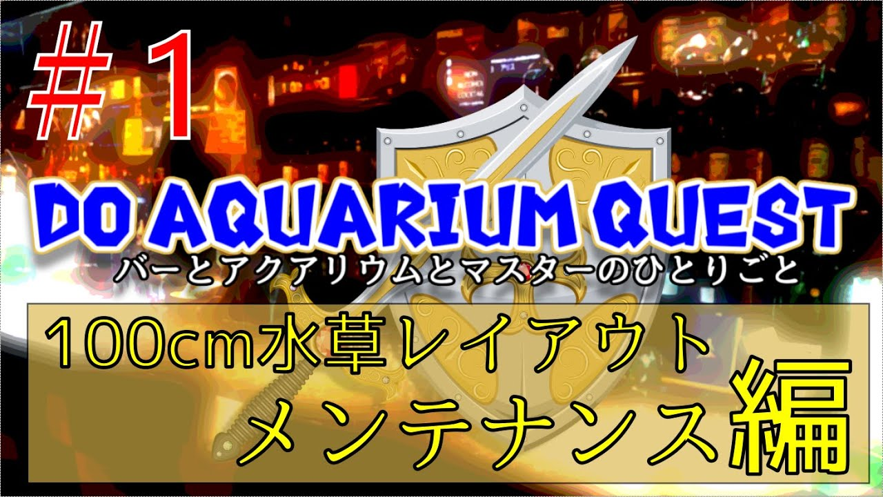 [動画]【#1】Do Aquarium Quest 「店内最大!!100cm水槽の水を換えろ」