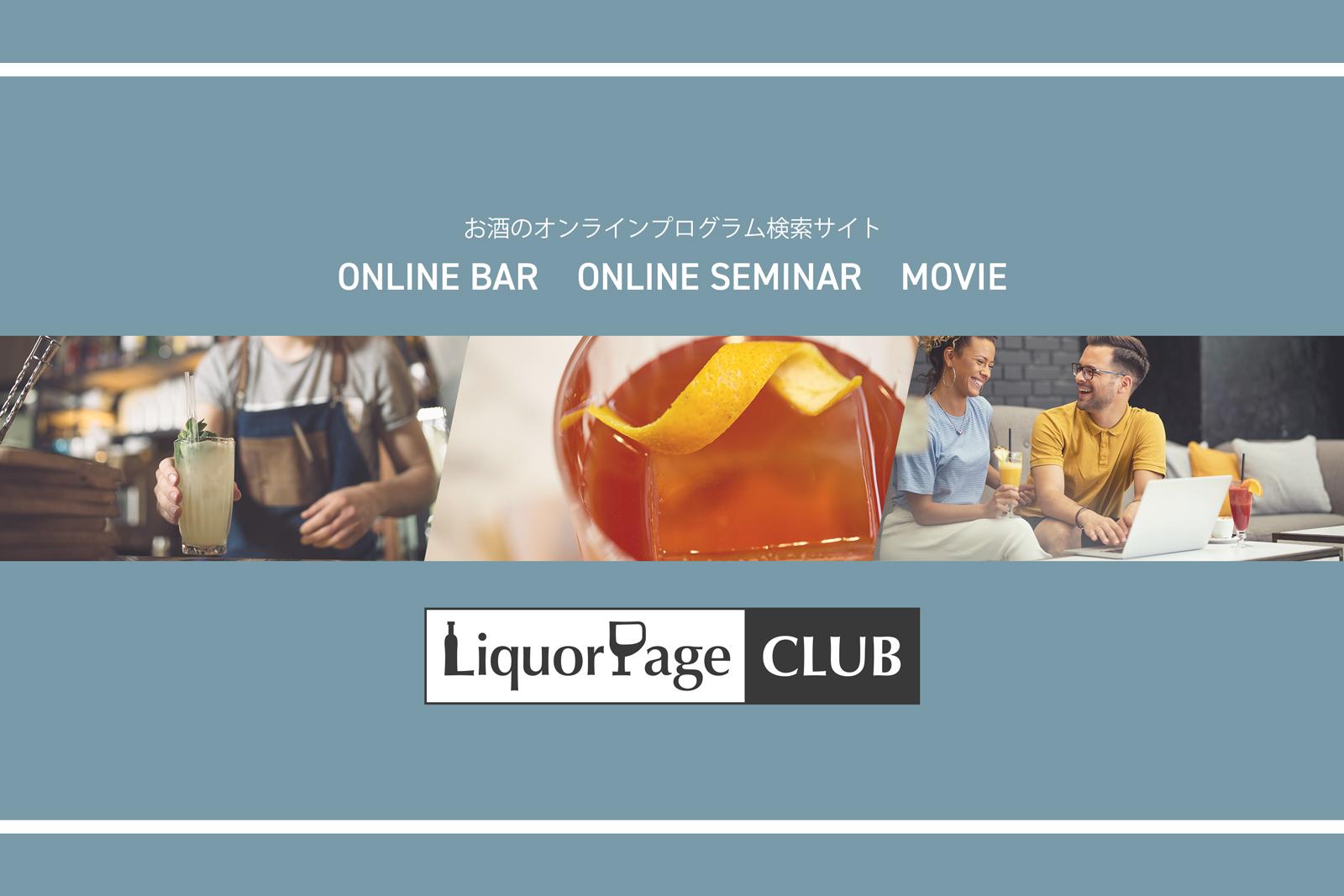 LiquorPage CLUBとは