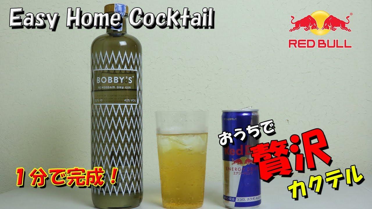 [動画]Easy Home Cocktai【Bobby's × Red Bull】