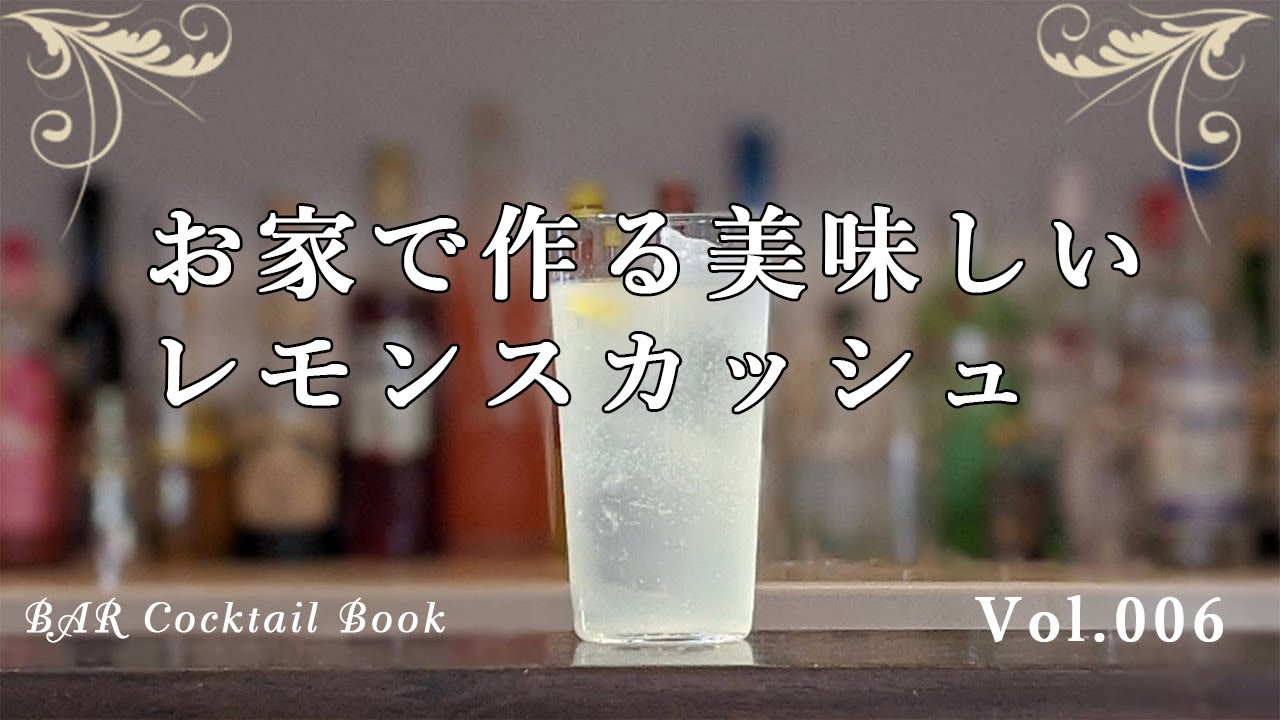 """[動画]<ノンアルコールカクテル> """"おうちで作るレモンスカッシュ おいしいジュース"""" Vol.006"""