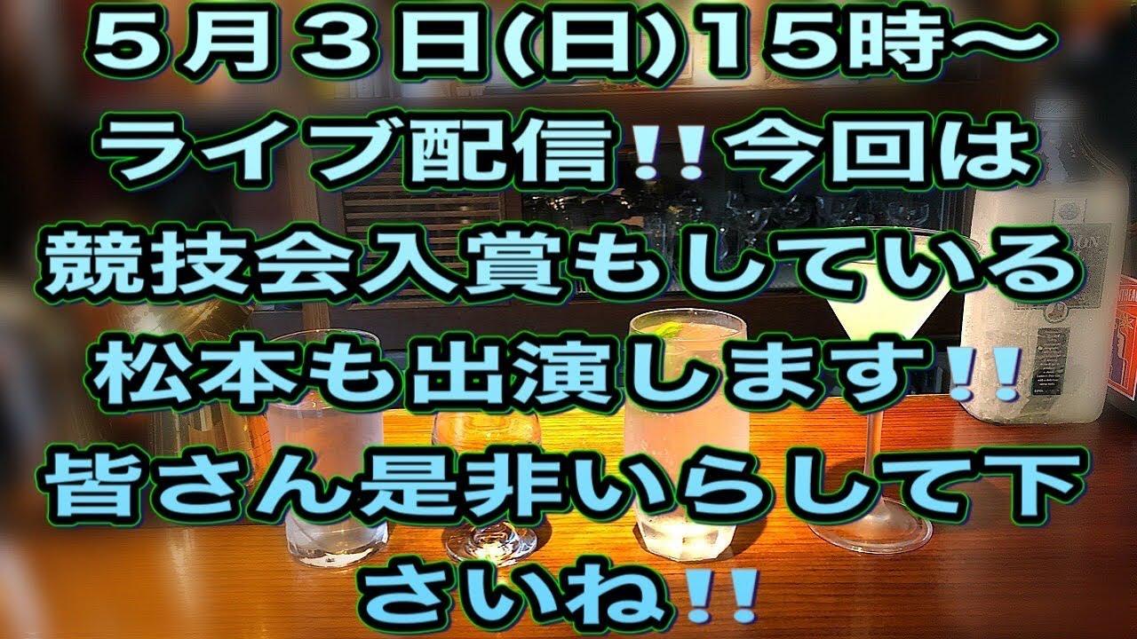 [動画]5月3(日)15時〜ライブ配信😊今回は競技会入賞経験もある松本も出演します!是非皆様いらして下さい😊ご質問などにもお答え致します❗️