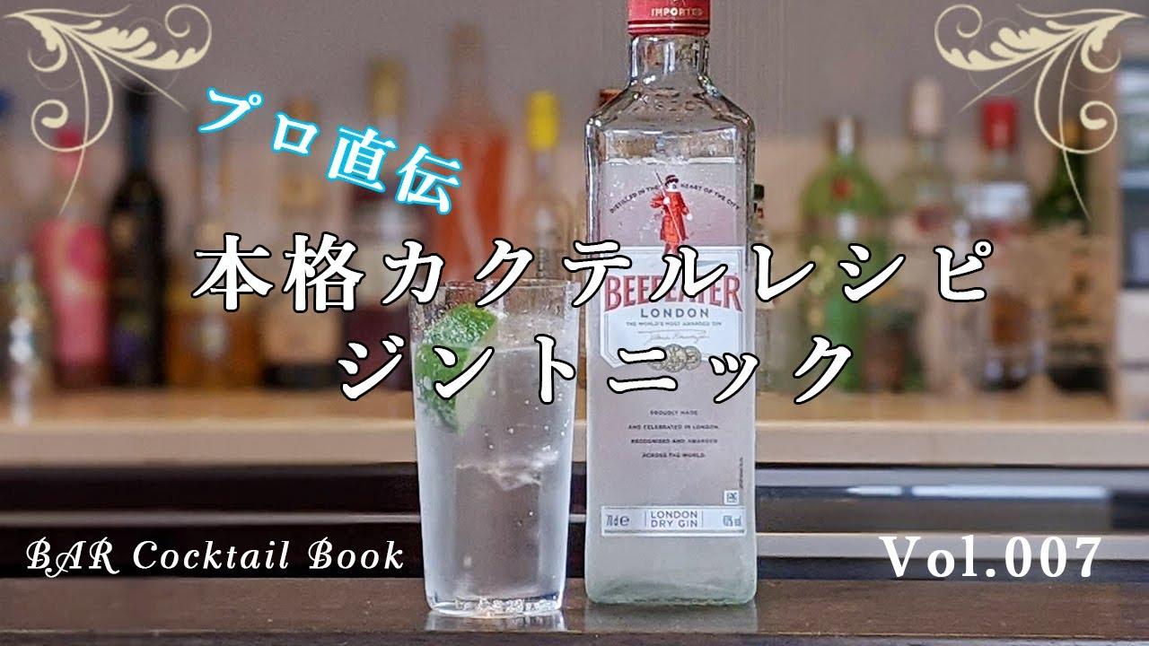 """[動画]<ジントニック> """"本格レシピ ジントニック""""  チャンピオンバーデンダーが直伝 Vol.007"""