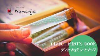 [動画]カクテルバー・ネマニャのカクテル「DIABLO MINT'S BOOK」