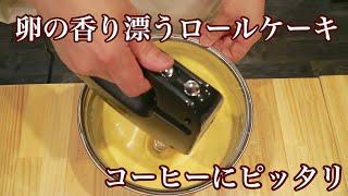 [動画]【コーヒーに相性抜群のロールケーキ】 作ってみました ジャパンカフェスクール
