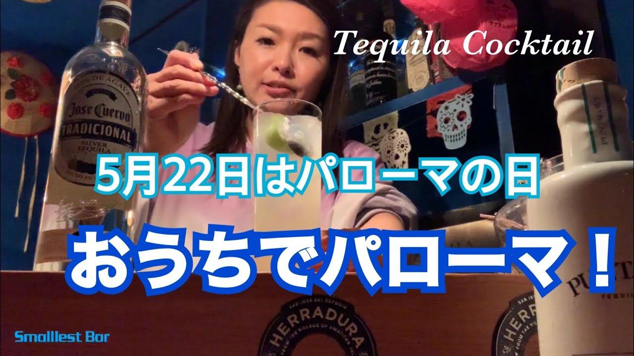 [動画]テキーラバー女店主のテキーラカクテル「パローマ」5月22日はパローマの日!