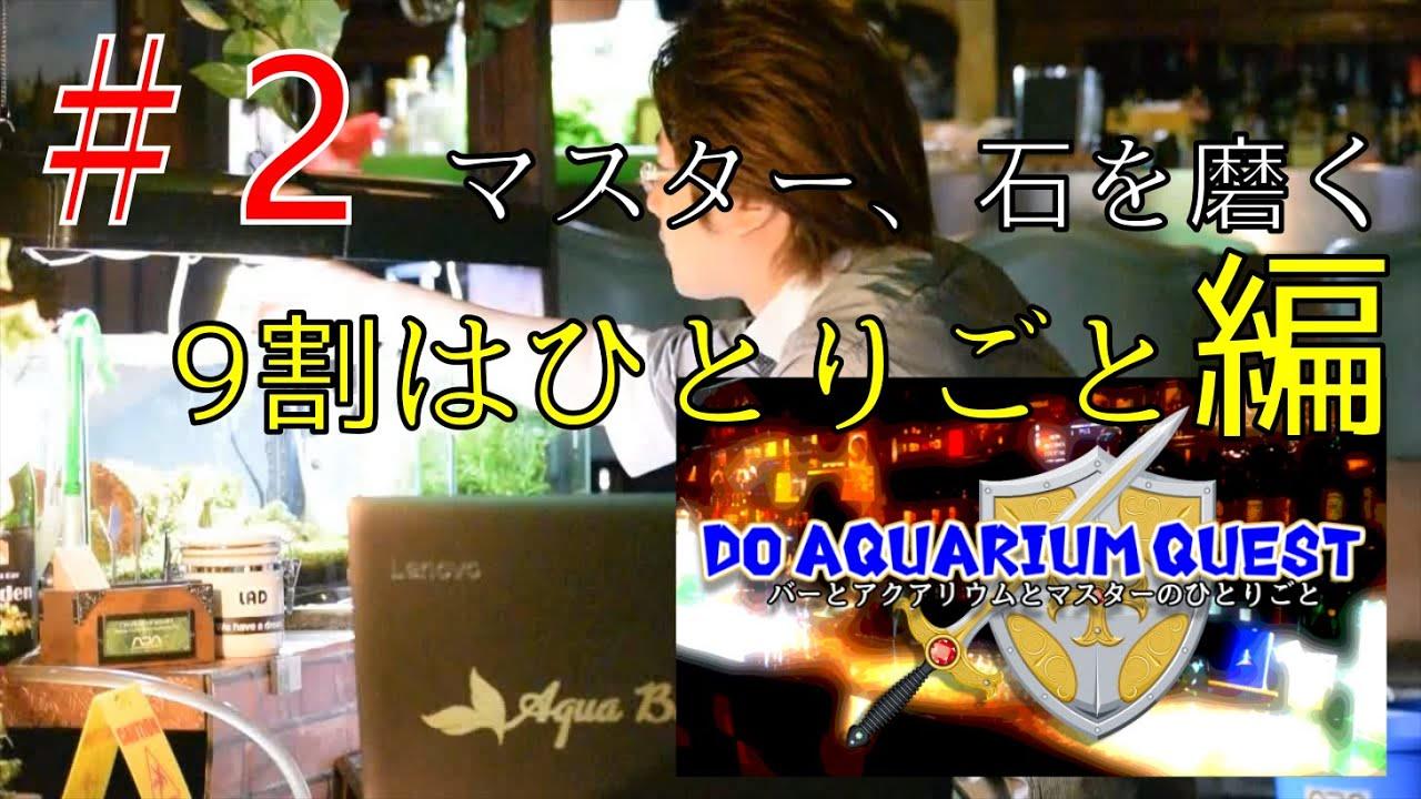 [動画]【#2】Do Aquarium Quest 「マスター、石を磨く。9割はひとりごと編 」