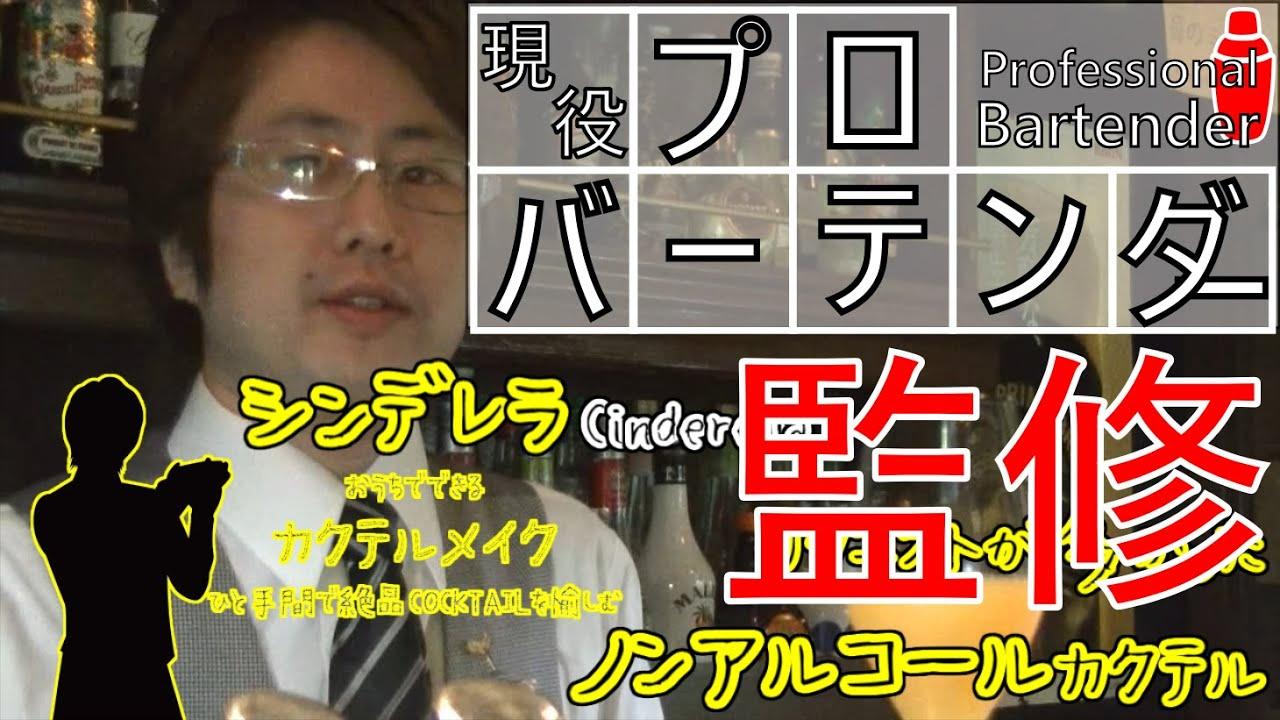 [動画]【#7】おうち時間で絶品カクテル!!おうちでできるカクテルメイク「ノンアルコールカクテル シンデレラ 」