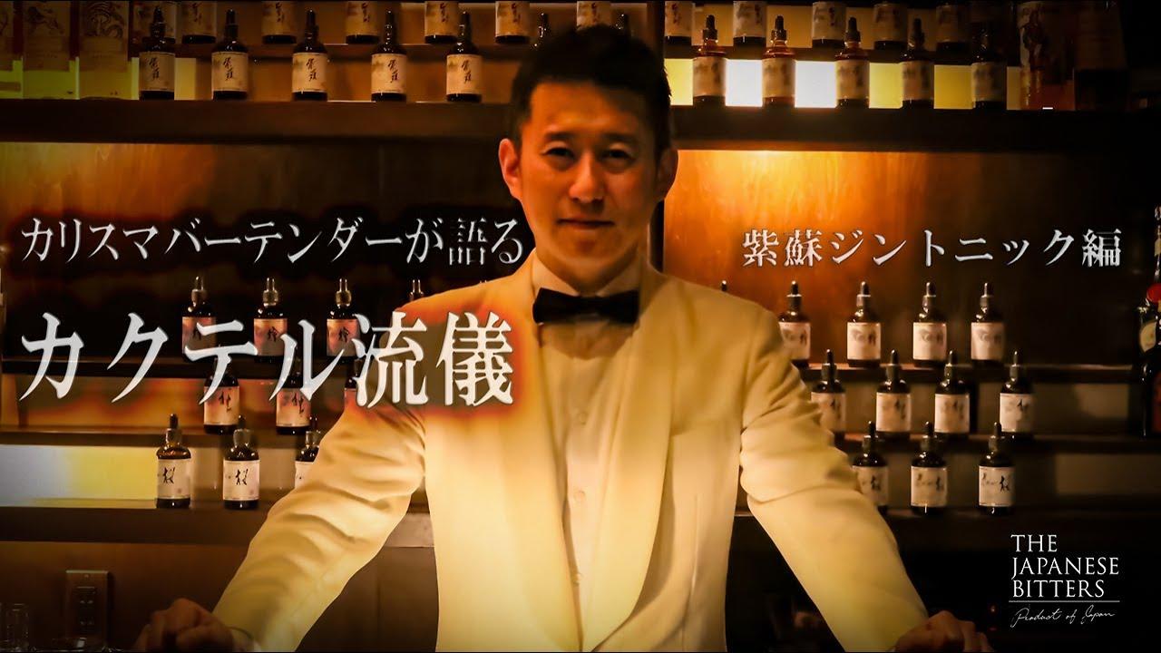 [動画]カリスマバーテンダーが語る カクテル流儀【紫蘇ジントニック編】