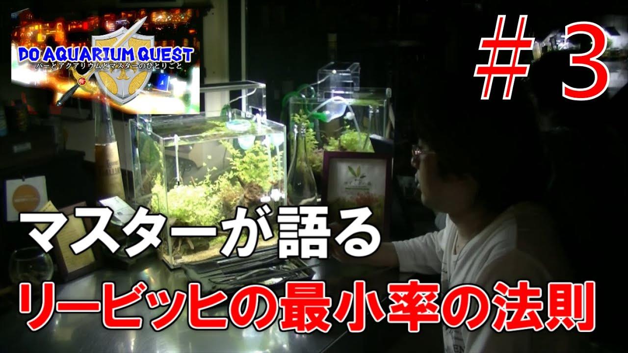 [動画]【#3】Do Aquarium Quest 「リービッヒの最小率の法則を語る編 」