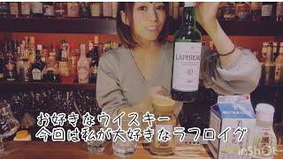 [動画]ラフロイグ(スコッチ)×ダルゴナコーヒー
