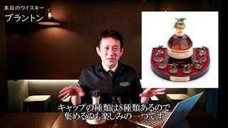 [動画][イチオシのバーボンといえばこれです]【ブラントン徹底解説】 ジャパンバーテンダースクール