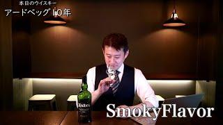 [動画]スモーキーなウイスキーといえばこの1本 【アードベッグ10年】徹底解説 ジャパンバーテンダースクール