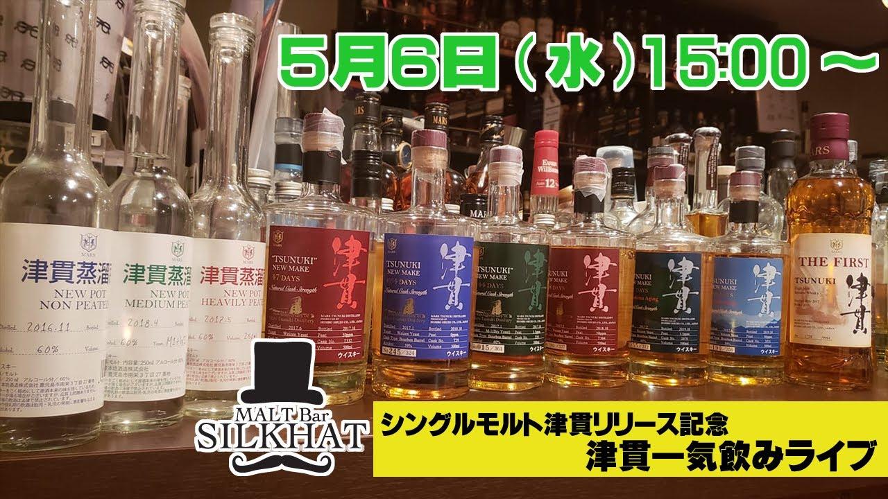 [動画]シングルモルト津貫リリース記念・津貫一気飲みライブ
