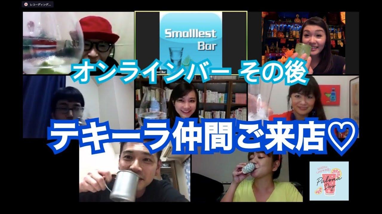 [動画]オンラインバーその後【Smalllest Barオンライン支店】テキーラ仲間ご来店♪