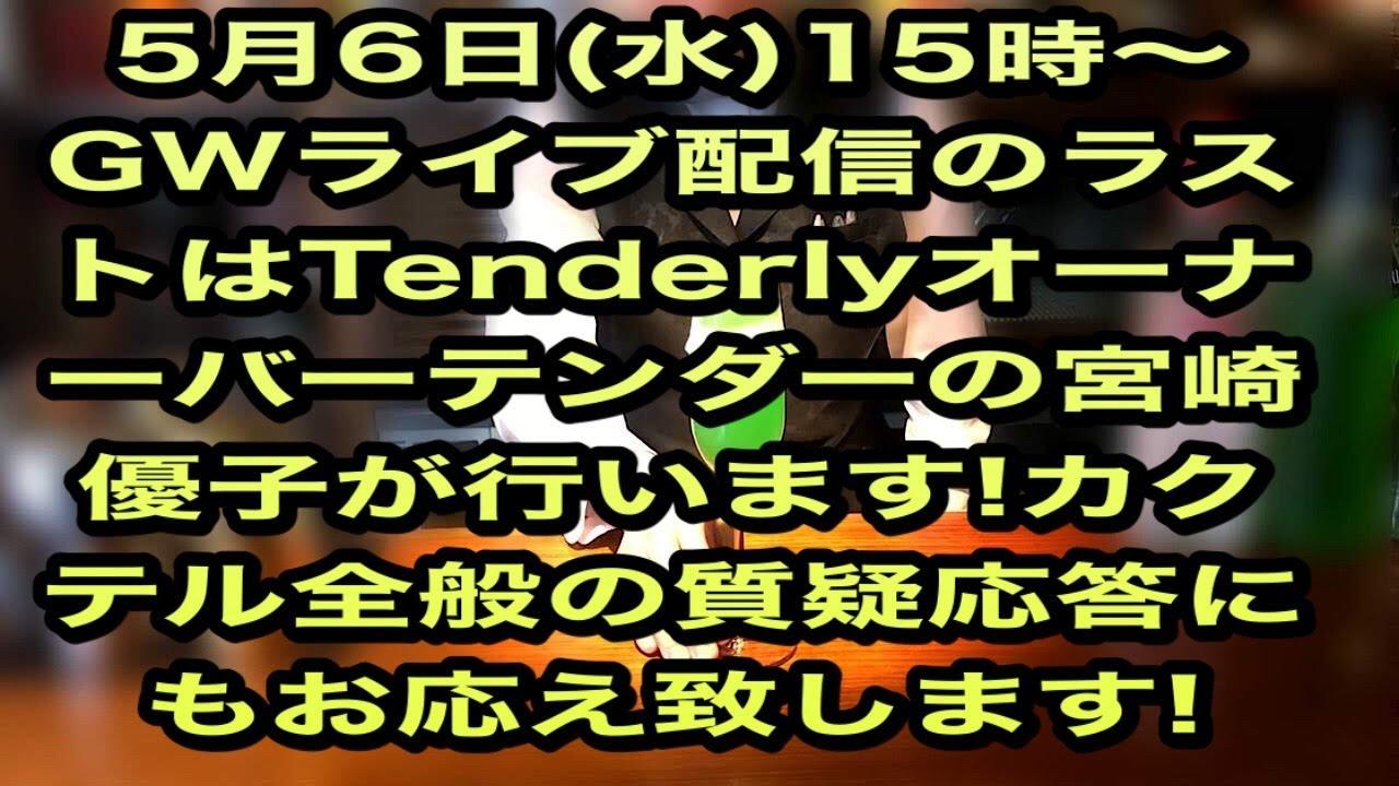 [動画]5月6日(水)15時〜GWライブ配信ラストは宮崎優子が担当します!! 巨匠ともいわれ現在はバーテンダーの日本代表を選出する大会の審査員も担当する方です!是非お越しくださいませ😊