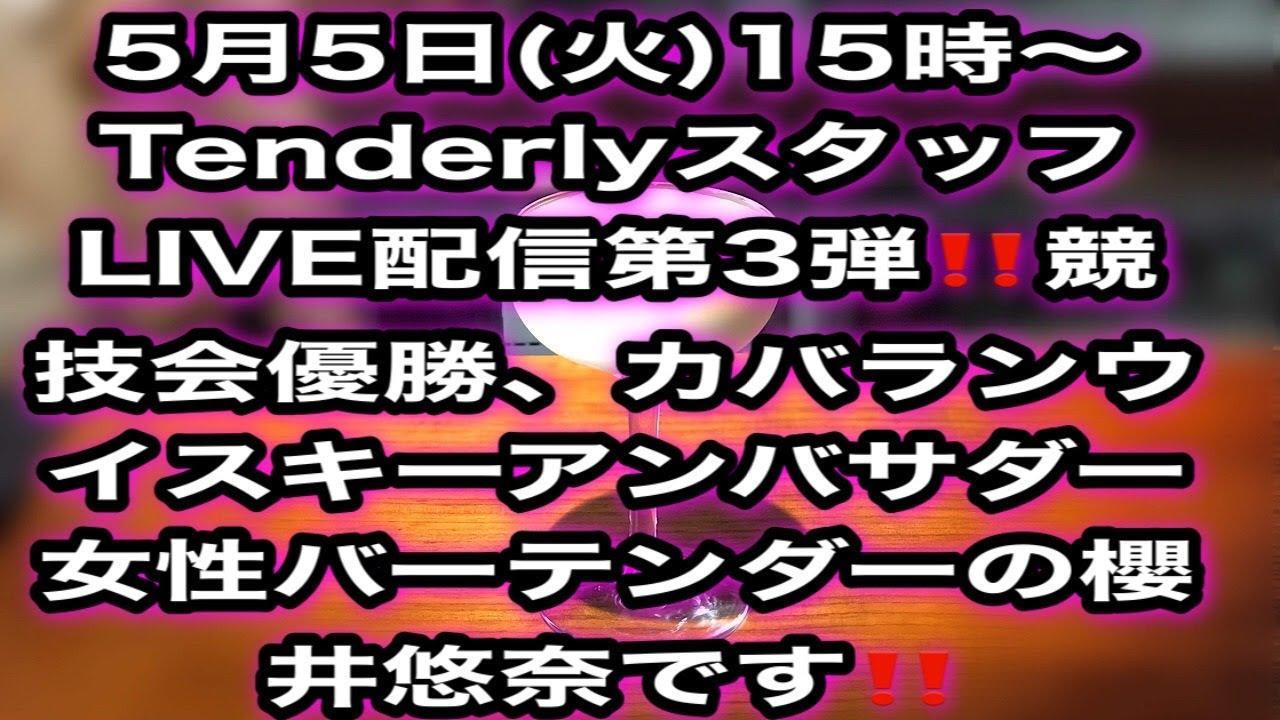 [動画]5月5日(火)15時〜テンダリースタッフライブ配信第3弾❗️ラストは競技会優勝、カバランウイスキーアンバサダー❗️女性バーテンダーの櫻井 悠奈です❗️是非来て下さいねー😊