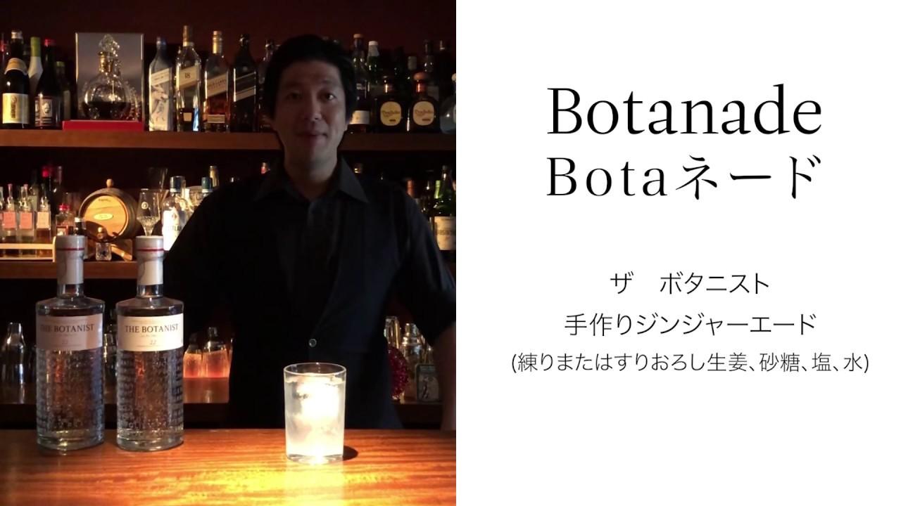 [動画]おうちカクテル with THE BOTANIST #3「Botanade」 By Mirror Bar 大垣 年史さん
