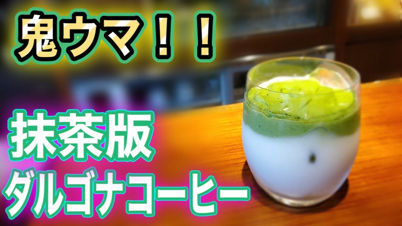 [動画]鬼ウマ!!抹茶版ダルゴナコーヒー!ノンアルコールカクテル 一流バーテンダーが教える作り方 マジックシェークボール