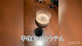 [動画]芋焼酎のカクテル〜漆黒のドルチェ〜