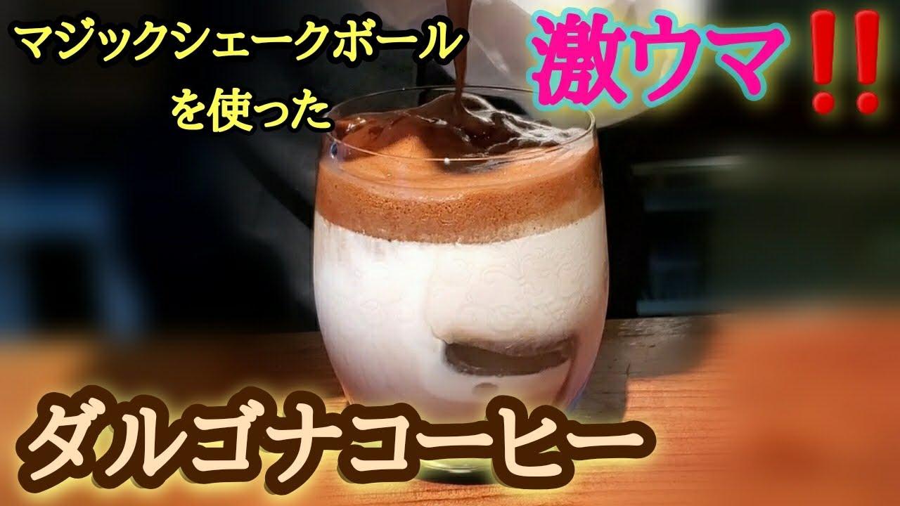 [動画]激ウマ!!【ダルゴナコーヒー】マジックシェークボールを使った簡単な作り方 ノンアルコール