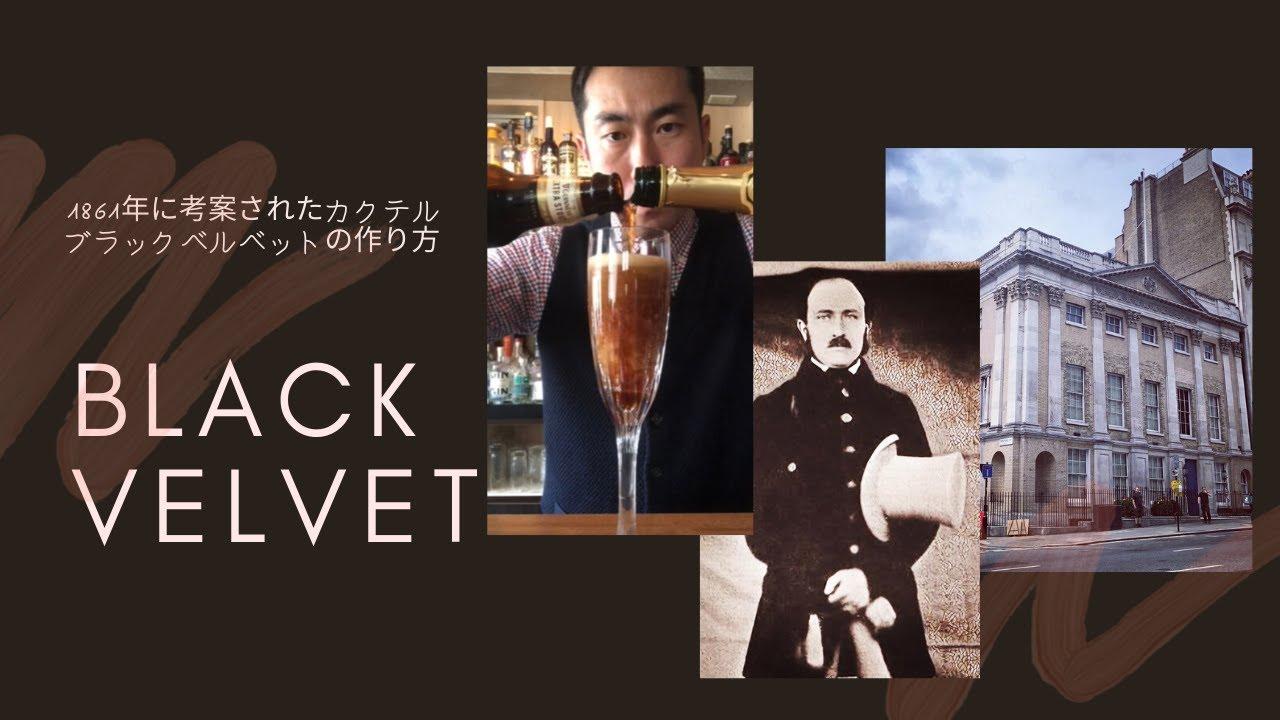 [動画]ブラック・ベルベットの作り方