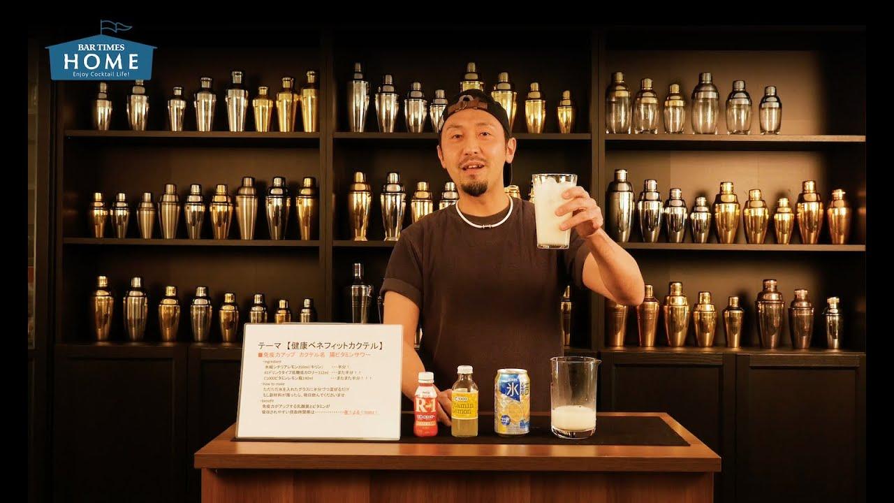 [動画]竹田英和さん考案「腸ビタミンサワー」  チャリティー部 × BAR TIMES HOME 〈STAY HOME おうちカクテル〉